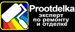 Prootdelka-ремонт и отделка квартир и домов